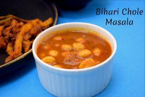 Bihari Chole Masala Recipe