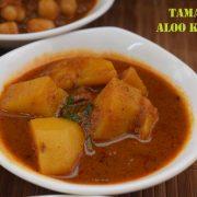 Tamatar Aloo ki Sabzi
